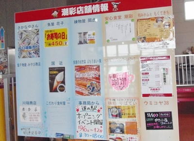 潮彩店舗情報.jpg