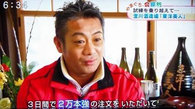 澄川社長3日間で2万本強注文.jpg