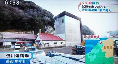 澄川酒造.jpg