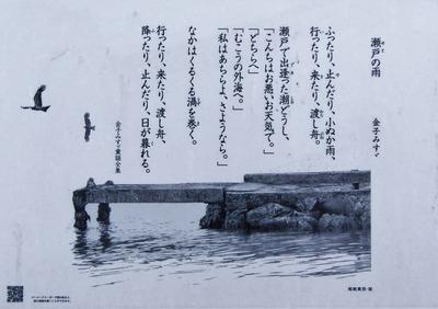 瀬戸の雨.jpg