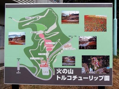 火の山公園トルコチューリップ園案内板.jpg