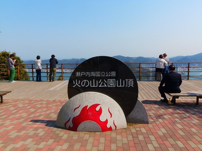 火の山公園山頂.jpg