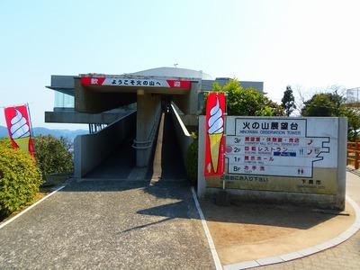 火の山展望台.jpg