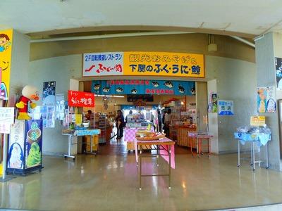 火の山展望台売店.jpg