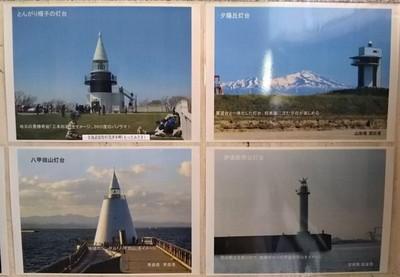 灯台記念日写真展3.jpg