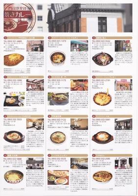 焼きカレーMAP3.jpg