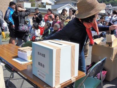 熊本地震義援金箱1.jpg