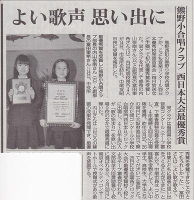熊野小学校5.1.15.jpg