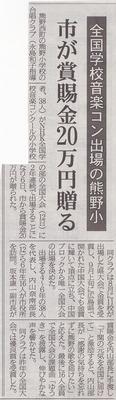 熊野小学校合唱クラブ1.jpg