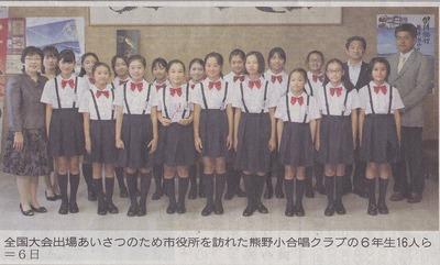 熊野小学校合唱クラブ2.jpg