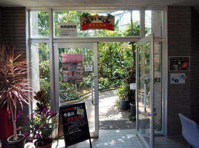 熱帯植物室入口.jpg