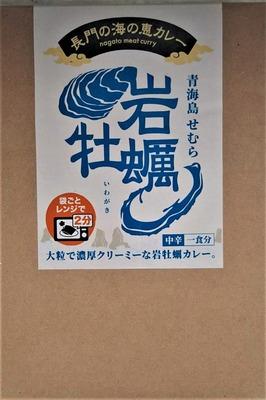 牡蠣カレー2[1].jpg