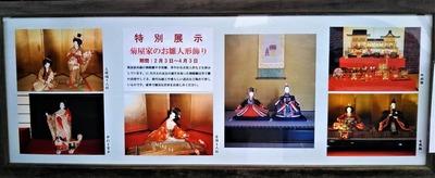 特別展示・菊谷家お雛人形飾り.jpg