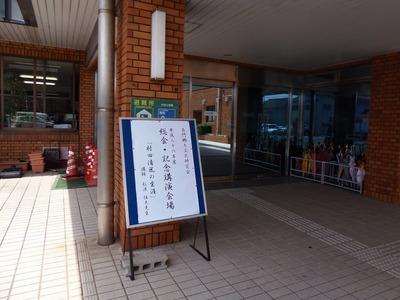 玄関の総会・講演会案内.jpg