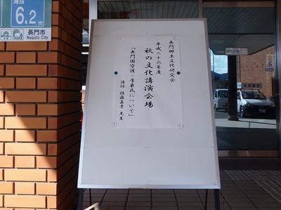 玄関・講演会案内.jpg