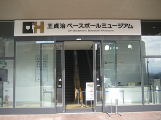 王ミュージアム1.jpg
