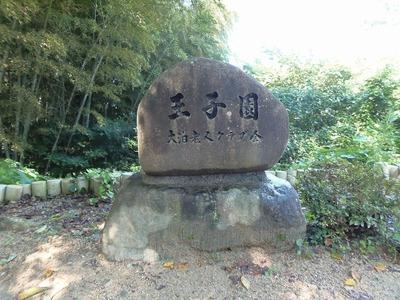 王子園石碑.jpg