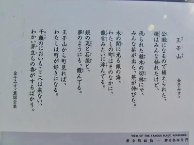 王子山の詩.jpg