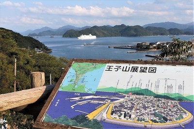 王子山公園からのぱしふぃっくびーなす.jpg