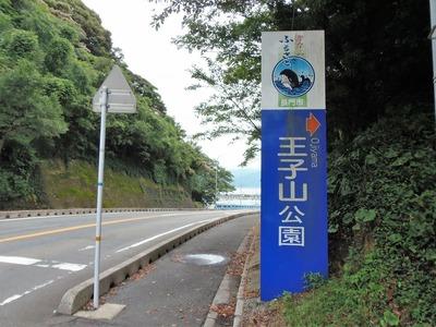 王子山公園入口道しるべ.jpg