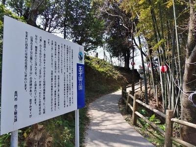 王子山公園説明板.jpg
