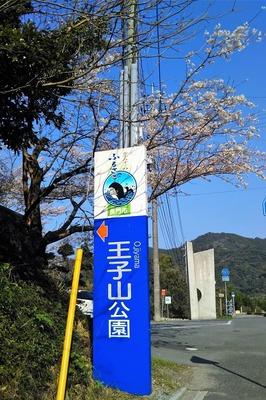 王子山公園道標.jpg