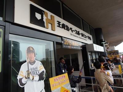 王貞治ベースボールミュージアム入口.jpg