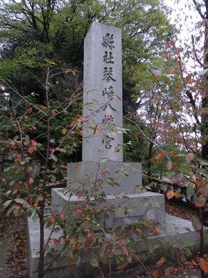 琴崎八幡宮石柱.jpg