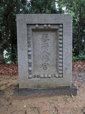 琴崎八幡宮石碑.jpg