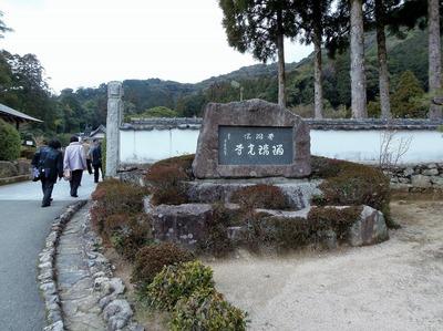 瑠璃光寺石碑.jpg