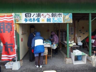 田ノ浦おげんき朝市.jpg