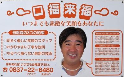 田中医院長.jpg