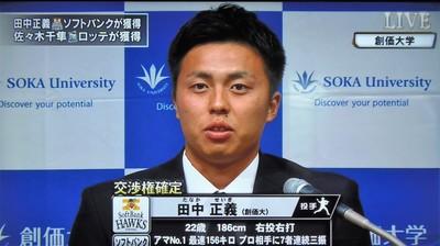 田中正義投手.JPG
