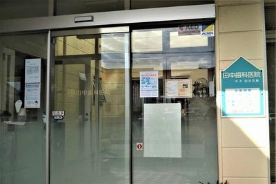 田中歯科医院2.jpg