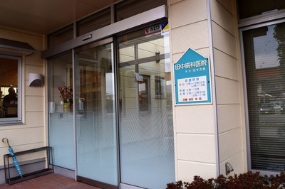 田中歯科医院玄関.jpg
