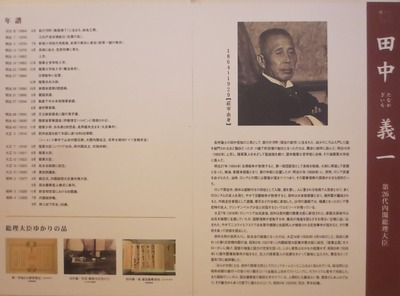 田中義一.jpg