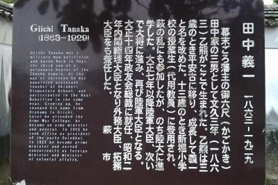田中義一説明.jpg