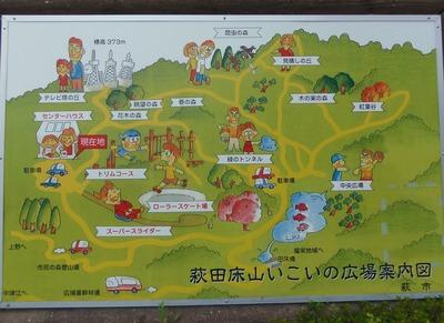 田床山いこいの広場案内板.jpg