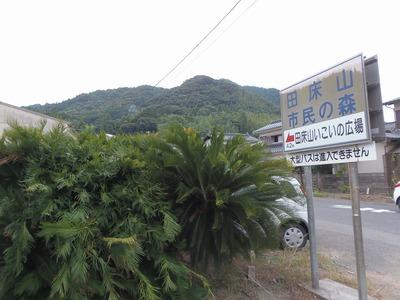 田床山市民の森道しるべ.jpg