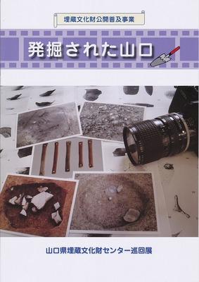 発掘された山口.jpg