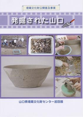 発掘された文化財4.1.13.jpg