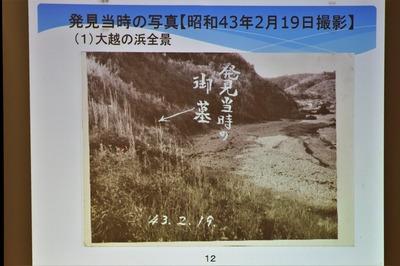 発見当時の大越の浜.jpg