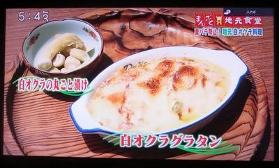 白オクラのグラタンと丸ごと漬け4.jpg