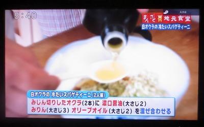 白オクラの冷たいスパゲティーニ 10.jpg