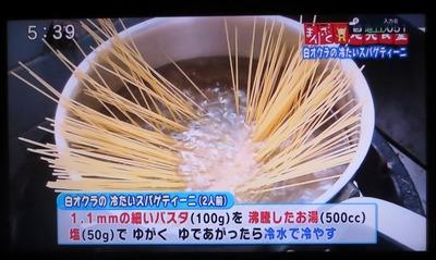 白オクラの冷たいスパゲティーニ 8.jpg
