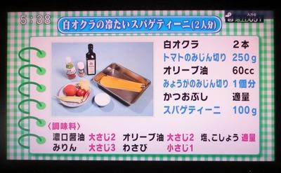 白オクラの冷たいスパゲティーニ・レシピ.jpg