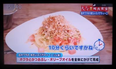 白オクラの冷たいスパゲティーニ完成 12.jpg