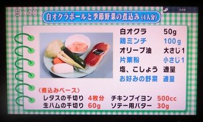 白オクラボールと季節野菜の煮込み レシピ 1.jpg