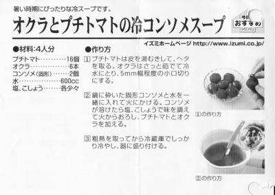 白オクラ料理.jpg