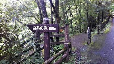 白糸の滝道標2.jpg